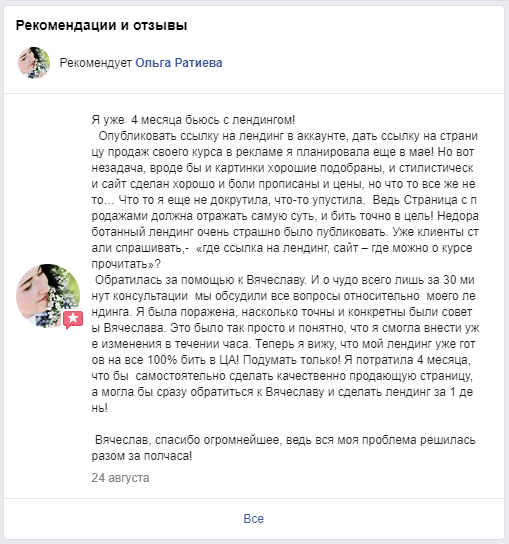 Отзыв Ольги