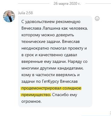 Отзыв Юлии Ланске